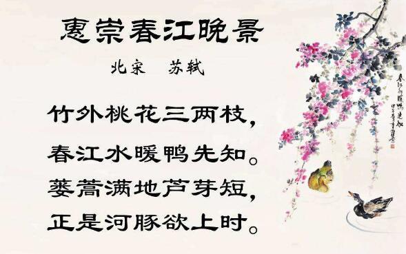 惠崇春江晚景二首