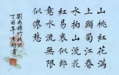 竹枝词·山桃红花满上头