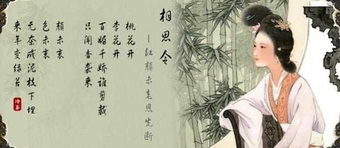相思令·吴山青