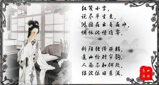 清平乐·红笺小字