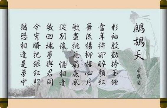 鹧鸪天·彩袖殷勤捧玉钟