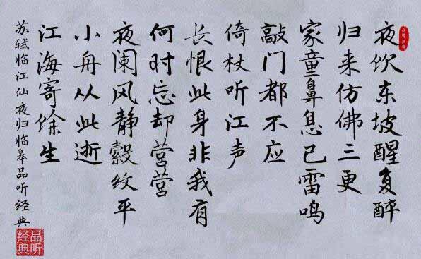 临江仙·夜归临皋